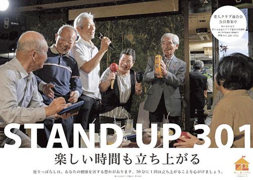 Poster tuyên truyền chiến dịch Stand up 301. Ảnh: mainichi.