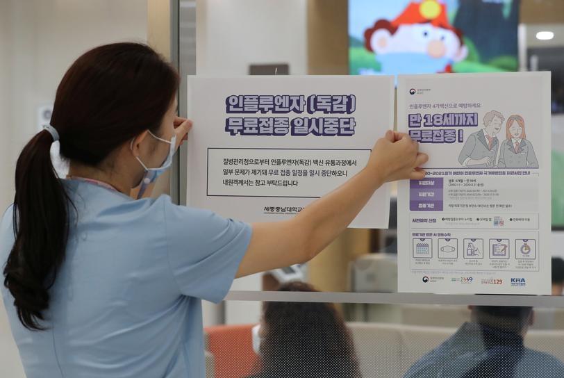 Hàn Quốc ngừng tiêm phòng cúm do sự cố vaccine